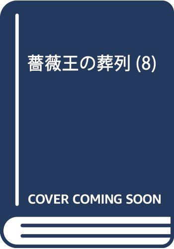 薔薇王の葬列(8): プリンセス・コミックス