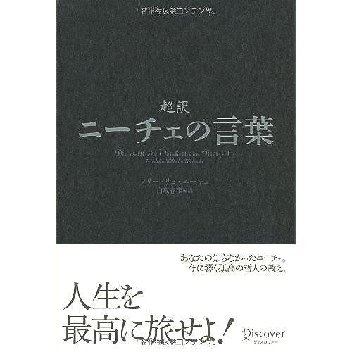 超訳 ニーチェの言葉/フリードリヒ・ヴィルヘルム・ニーチェ(著)、白取春彦(編訳)