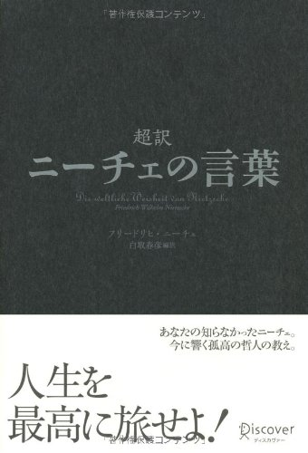 The Sayings of Friedrich Nietzsche (Japanese Edition) pdf