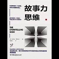 故事力思维:3分钟讲好一个故事,你可以说服任何人(迅速掌握人心的成功秘诀)