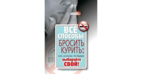 Купить сигареты чтобы бросить курить в аптеке сигареты собрание цена купить