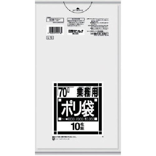 日本サニパック 業務用ポリ袋 70L 透明 10枚