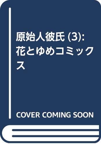 原始人彼氏 3 (花とゆめコミックス)
