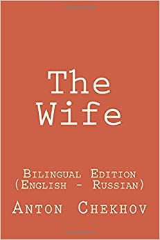 Book The Wife: The Wife: Bilingual Edition (English - Russian)
