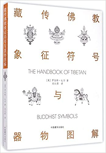 The Handbook Of Tibetan Buddhist Symbols Chinese Edition Robert
