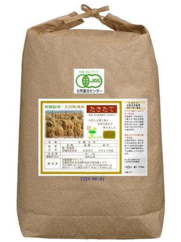 有機米自然乾燥米 玄米10kg