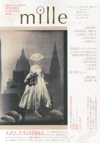 PHPスペシャル増刊 mille (ミル) 2013年 12月号 [雑誌]