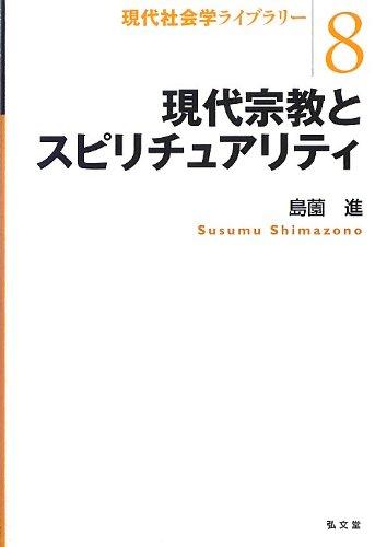 現代宗教とスピリチュアリティ (現代社会学ライブラリー8)