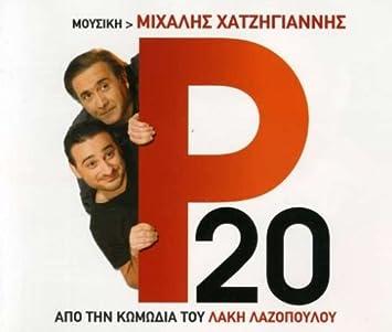 Mihalis Hatzigiannis - P20 - Amazon com Music