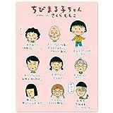 【ちびまる子ちゃん】原画メモ帳(まる子と仲間達)[553936]