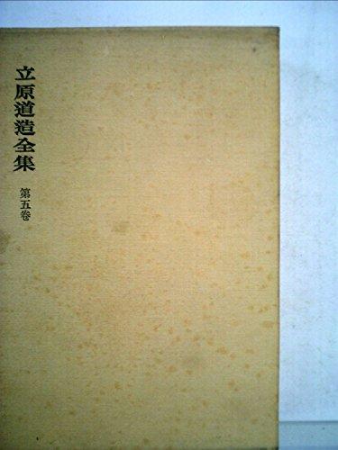 立原道造全集〈第5巻〉優しき歌 (1959年)