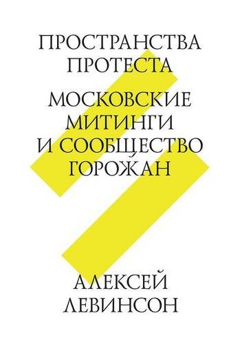 Download Space of protest. Moscow rallies and community residents (Russian Edition) PDF
