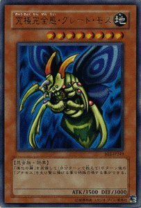 Yu-Gi-Oh Perfectly Ultimate Great Moth Ultra BE2-JP249 Japan