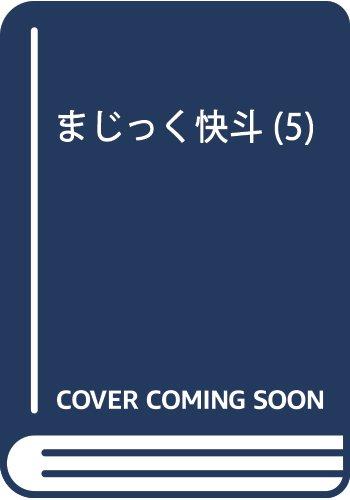 まじっく快斗(5): 少年サンデーコミックス