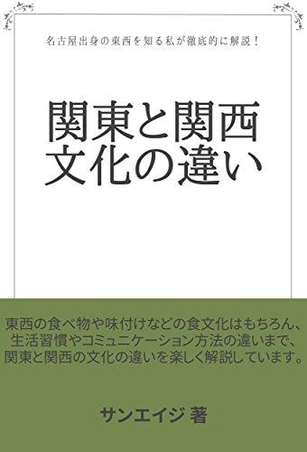 kantou to kansai bunka no chigai: nagoya shussin no touzai wo shiru watashi ga tetteiteki ni sirabemashita (Japanese Edition)