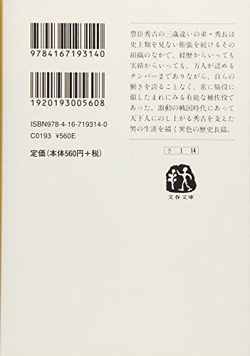 Toyotomi Hidenaga : aru hosayaku no shogai [Japanese Edition] (Volume # 1)