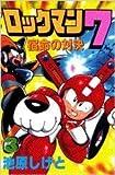 Showdown! 3 of 7 destiny Rockman (comic bonbon) (1996) ISBN: 4063217817 [Japanese Import]