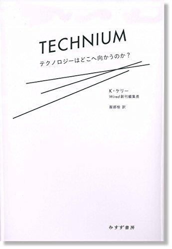 テクニウム――テクノロジーはどこへ向かうのか?