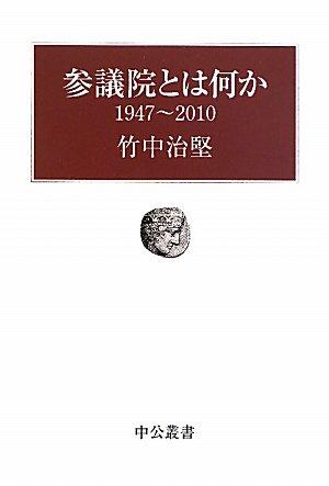 参議院とは何か 1947~2010 (中公叢書)