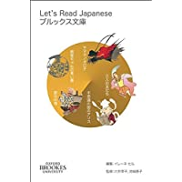 Let's Read Japanese Level 1 Volume 1
