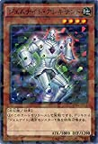 Yu-Gi-Oh / Gem-Knight Alexandrite (N-Parallel) / Booster SP: Raging Masters (SPRG-JP031) / A Japanese Single individual Card
