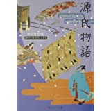源氏物語 ビギナーズ・クラシックス 日本の古典 (角川ソフィア文庫―ビギナーズ・クラシックス)