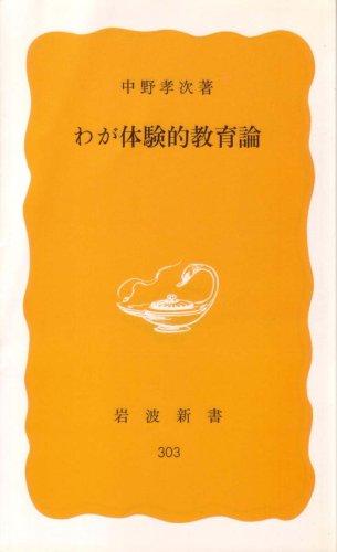 わが体験的教育論 (1985年) (岩波新書)