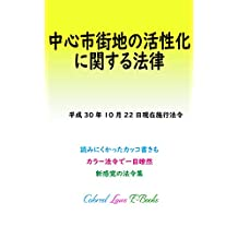Act on Vitalization in City Center Colored Laws (Japanese Edition)