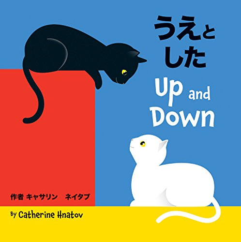 Up and Down (Japanese Edition) (Japanese and English Edition)