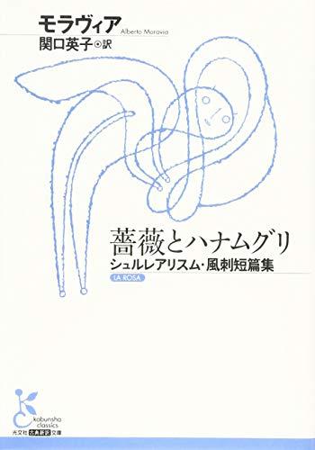 薔薇とハナムグリ シュルレアリスム・風刺短篇集 (光文社古典新訳文庫)