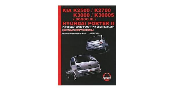 Kia K2500 K2700 K3000 K3000s Bongo Iii Hyundai Porter