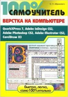 100% samouchitel  Verstka na kompyutere: QuarkXPress 7