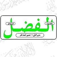 Al-Fazl International