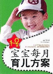 1-2 month old baby parenting programs(Chinese Edition) PDF