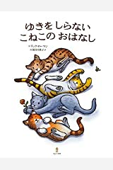 A Kitten Tale (Japanese Edition) Hardcover