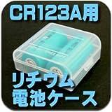 電池ケース(CR123A×2)ホワイト