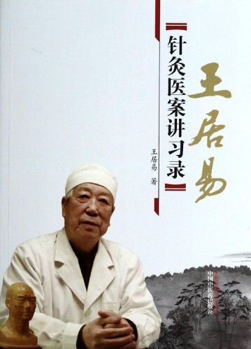 Wang DrayTek recorded lectures Acupuncture Medical Records(Chinese Edition)