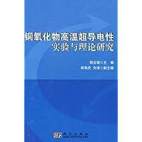 铜氧化物高温超导电性实验与理论研究