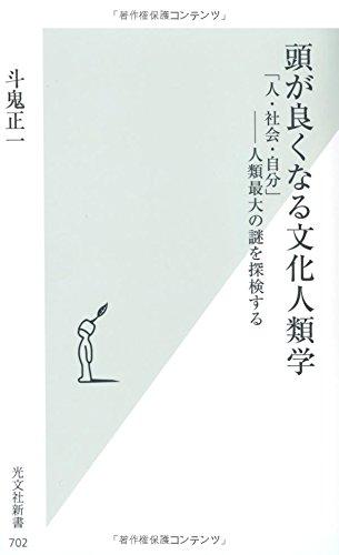 頭が良くなる文化人類学 「人・社会・自分」――人類最大の謎を探検する (光文社新書)