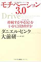 Drive: The Surprising Truth about What Motivates Us (Japanese Edition)