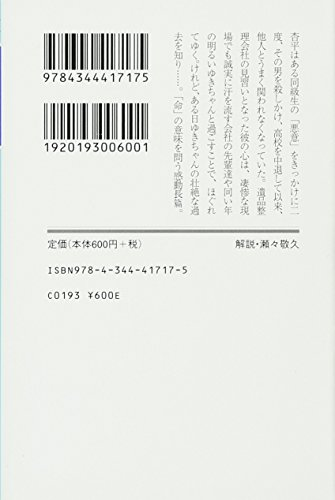 Antoki No Inochi