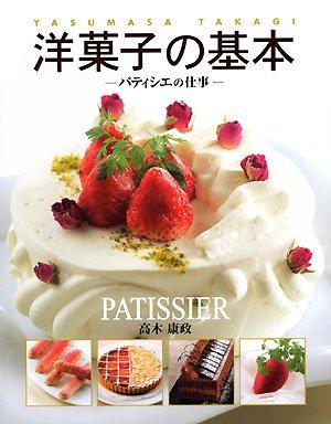 Download 洋菓子の基本―パティシエの仕事 基礎から分かるお菓子づくり ebook