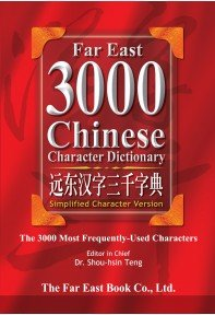 Far East 3000 Chinese Character Dictionary (Simplified Character Version) (English and Chinese Edition) - Chinese Simplified Dictionary