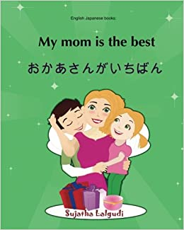English Japanese Books My Mom Is The Best Bilingual Edition Childrens Picture Book Easy