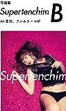 写真集Supertenchim B