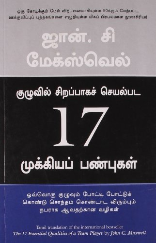 17   (THE 17 ESSENTIAL QUALITIES OF A TEAM PLAYER) (Tamil Edition)
