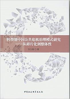 Book 转型期中国公共危机治理模式研究--从碎片化到整体性