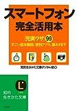スマートフォン完全活用本 (知的生きかた文庫)