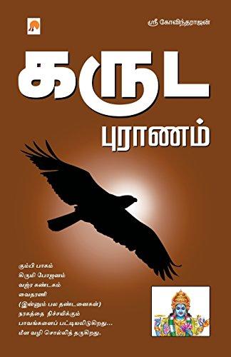 Karuda Puranam (Tamil Edition)