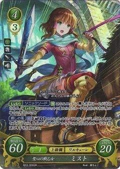 Fire Emblem 0 / Booster Pack 3rd / B03-006 SR Sacred Heart Battle Otome Mist